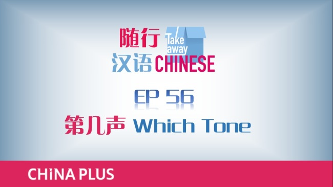 EP56 第几声 Which Tone?