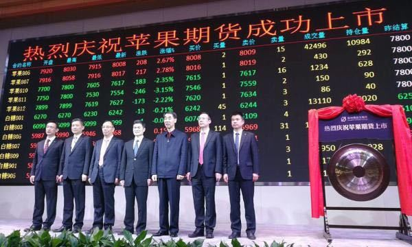 The world's first apple futures contracts start trading on Zhengzhou Commodity Exchange in Henan Province on December 22, 2017. [Photo: jrj.com.cn]