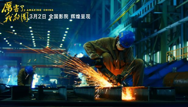 """A poster of the documentary """"Amazing China"""" [Photo: Xinhua]"""