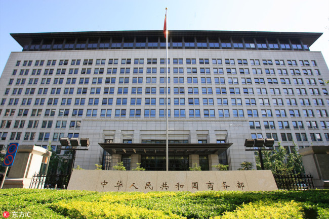 China's Ministry of Commerce. [Photo: IC]