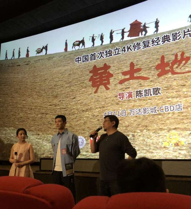"A restored version of the classic film ""Yellow Earth"" premiers in Beijing on Wednesday, April 11, 2018. [Photo: China Plus]"