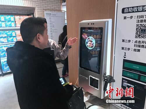 A customer pays with facial recognition kiosk at 7FRESH, a supermarket in Beijing operated by Chinese e-commerce giant JD.com, on January 4, 2018. [Photo: Chinanews.com]