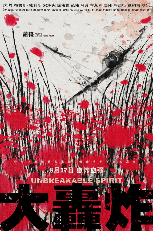 """A poster for the film """"Unbreakable Spirit,"""" which is due for release on August 17, 2018. [Photo provided to China Plus]"""