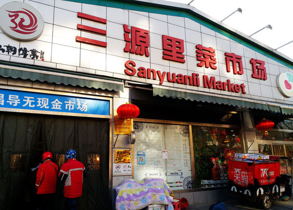 The Sanyuanli Market in Chaoyang District, Beijing. [Photo: IC]