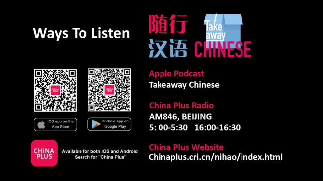 """EP129 谈恋爱 Talk about """"love"""" in Chinese"""