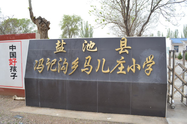 Ma'erzhuang Primary School in the Ma'erzhuang village of Northwest China's Ningxia Hui Autonomous Region. [Photo: China Plus]
