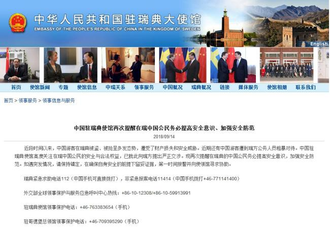 A screenshot of the official website of Chinese Embassy in Sweden. The embassy issued a warning on Friday to Chinese nationals visiting the country. [Photo: huanqiu.com]