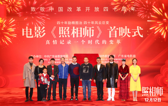 The main cast of movie 'The Photographer' gathers at the Great Hall of the People in Beijing for a premiere ceremony on Tuesday, Dec 4, 2018. [Photo provided to China Plus]