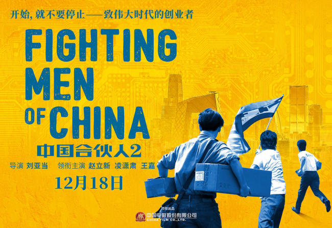 "The poster of Chinese film ""Fighting Men of China."" [Photo:mtime.com]"