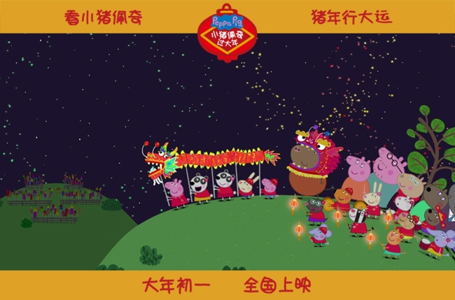 Peppa Pig To Teach China S Lunar New Year Traditions Through Film