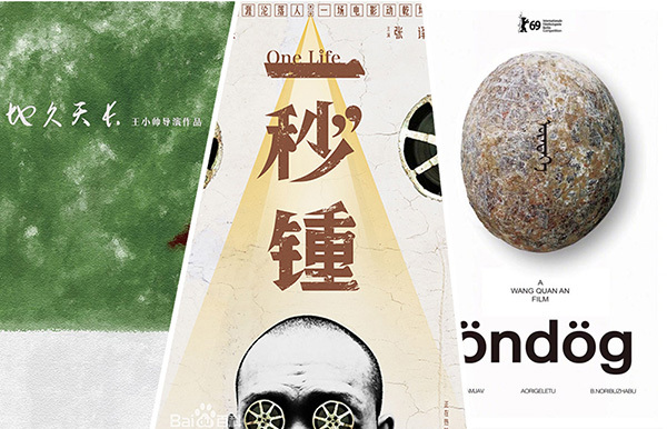 The posters for (from left to right) Di Jiu Tian Chang, One Life, and Öndög. [Photo: The Paper]