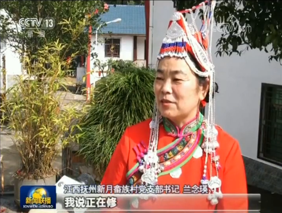 Lan Nianying, NPC deputy and party chief of Xinyue Shezu Village, receives an interview from the CCTV. [Screenshot: China Plus]