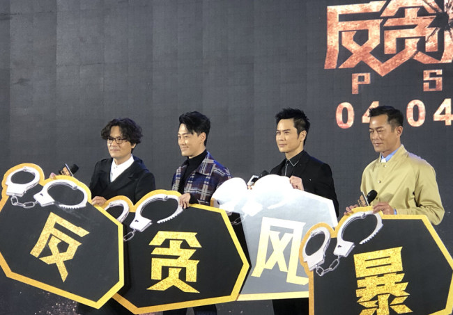 """Hong Kong actors Gordon Lam, Raymond Lam, Kevin Cheng and Louis Koo (L to R) attend a promotional event in Beijing ahead of the premiere of the latest installment of Hong Kong crime thriller """"P Storm,"""" Monday, April 1, 2019. [Photo: China Plus]"""