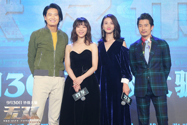 "The main cast members of ""Project Gutenberg"" gathered in Beijing on Monday, September 24, 2018 promoting the crime thriller. [Photo: China Plus]"