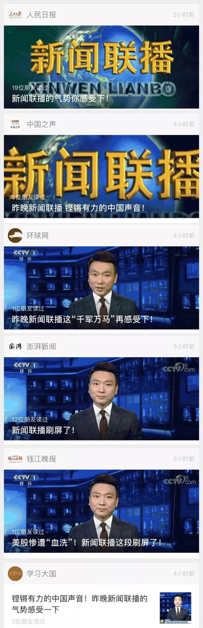 A screen shot showing that many Chinese media agencies have reprinted the CCTV editorial. [Photo: China Plus]