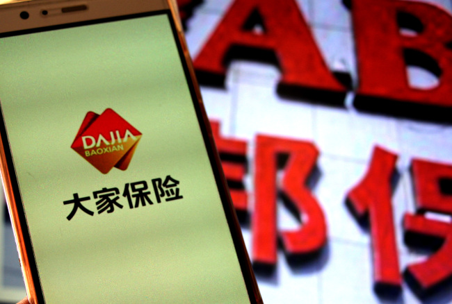 Dajia Insurance and Anabng Insurance. [File photo: IC]