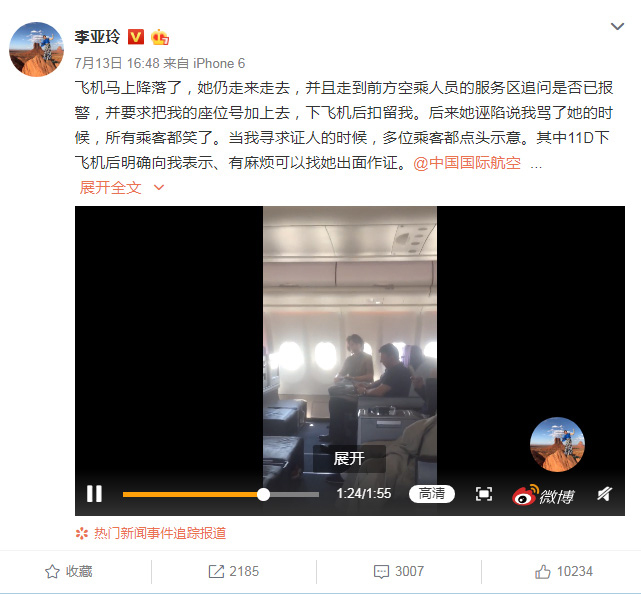 Screenshot from Sina Weibo shows scriptwriter Li Yaling exposing a video, saying the passenger kept behaving violently on board. [Photo: China Plus]