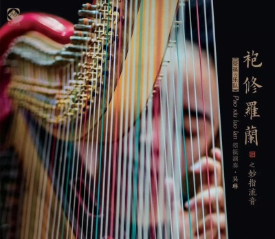 Wu Lin's album for the konghou pieces, 'Pao Xin Luo Lan'.