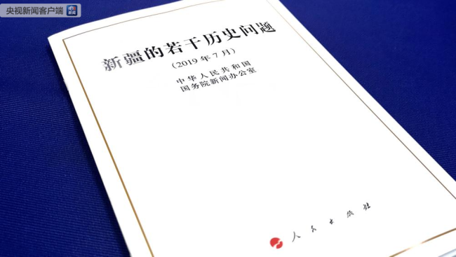 The State Council Information Office issues a white paper on historical matters concerning Xinjiang Uygur Autonomous Region on July 21, 2019. [Photo: CCTV]