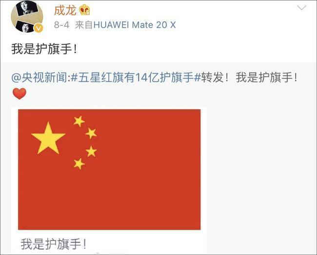 A screenshot of Jackie Chan's Weibo account, in which the superstar vowed to guard China's national flag, Aug 4, 2019.[Photo:weibo.com]