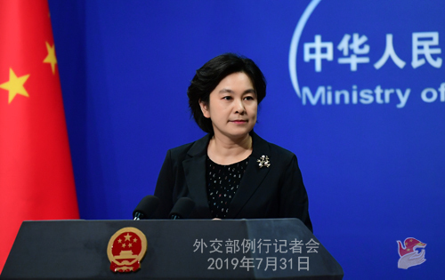Chinese Foreign Ministry spokesperson Hua Chunying. [File photo: fmprc.gov.cn]