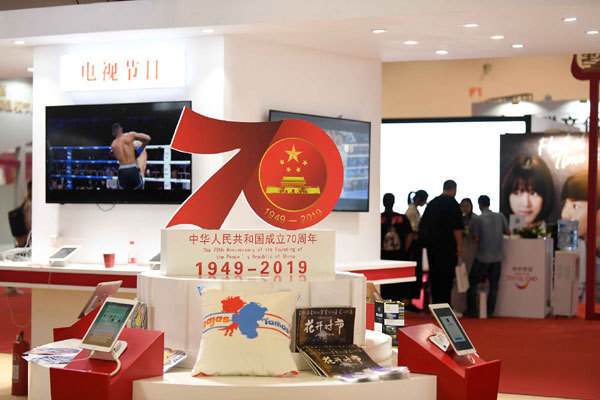 The 16th China International Film and TV Program Exhibition is held at the China National Convention Center in Beijing on September 11th, 2019. [Photo: VCG]