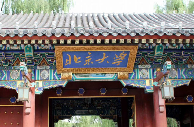 A gate of Peking University [File photo: IC]