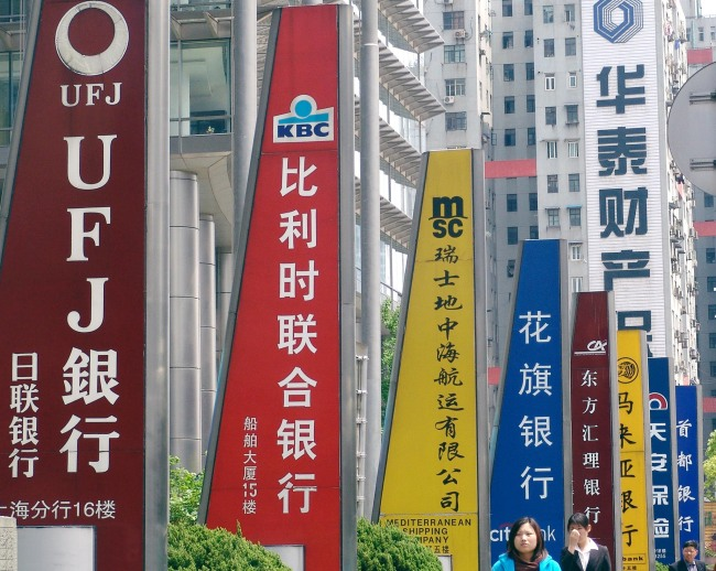 The China Securities Regulatory Commission on Friday announced its timetable to lift foreign ownership limits on fund management firms, brokerages, and futures companies next year. [Photo: IC]